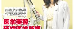 Oriental daily- A write up on UCSI University