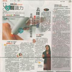 Picosecond laser (in mandarin)
