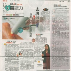 Picosecond laser (in mandarin)